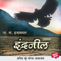 Indraneel - N. S Inamdar