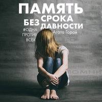 Память без срока давности - Агата Горай