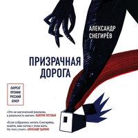 Призрачная дорога - Александр Снегирёв