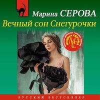 Вечный сон Снегурочки - Марина Серова