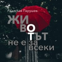 Животът не е за всеки - Радослав Парушев