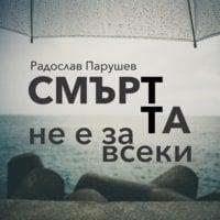 Смъртта не е за всеки - Радослав Парушев