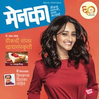 Menaka (March 2019) - Various