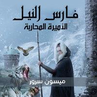 فارس النيل الاميرة المحاربة - ميسون سرور
