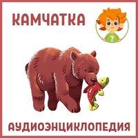 Камчатка - Нарине Айгистова