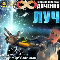 Луч - Марина Дяченко,Сергей Дяченко