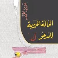 الحالة الحرجة للمدعو ك - عزيز محمد
