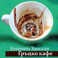 Гръцко кафе - Катерина Хапсали