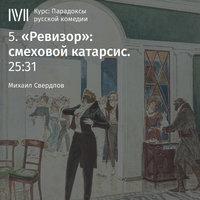 «Ревизор»: Смеховой катарсис - Михаил Свердлов