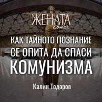 """Dox: Как тайното познание се опита да спаси комунизма - Калин Тодоров, Списание """"Жената днес"""""""