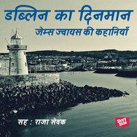Dublin ka Dinman: James Joyce ki Kahaniyan - James Joyce