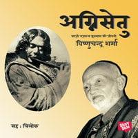 Agnisetu: Qazi Nazrul Islam ki Jeeavni - Vishnuchandra Sharma