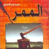 الممر - ممدوح الشيخ
