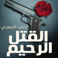 القتل الرحيم - أحمد الميهي