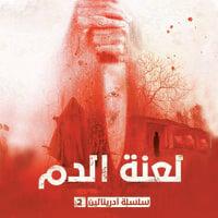 لعنة الدم - حسن الجندي, وآخرون