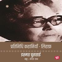 Pratinidhi Kahaniya Ismat Chugtai Story 9 - Lihaf - Ismat Chugtai