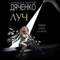 Луч - Марина Дяченко, Сергей Дяченко