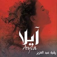 آيلا - رقية عبدالعزيز