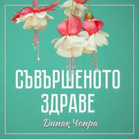 Съвършеното здраве - Дипак Чопра