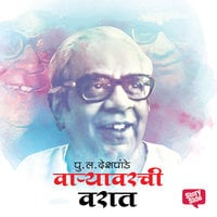 Varyavarchi Varat - P.L. Deshpande