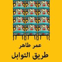 طريق التوابل - عمر طاهر
