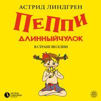 Пеппи Длинныйчулок в стране Веселии - Астрид Линдгрен