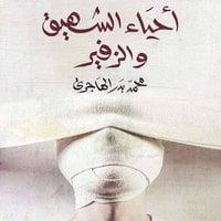 أحياء الشهيق والزفير - محمد بدر الهاجري
