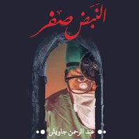 النبض صفر - عبد الرحمن جاويش
