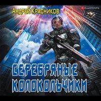 Серебряные колокольчики - Андрей Красников