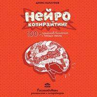 Нейрокопирайтинг. 100+ приёмов влияния с помощью текста - Каплунов Денис