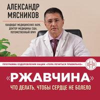 Ржавчина: что делать, чтобы сердце не болело - Александр Мясников
