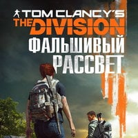 Tom Clancy's The Division 2. Фальшивый рассвет - Алекс Ирвин
