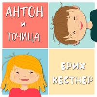 Антон и Точица - Ерих Кестнер