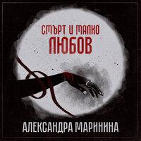 Смърт и малко любов - Александра Маринина
