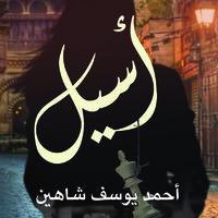 أسيل - أحمد يوسف شاهين