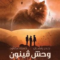 وحش فينون - بدر رمضان,حسناء محمود