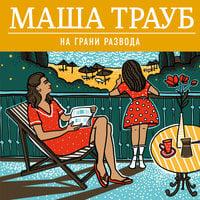На грани развода - Маша Трауб
