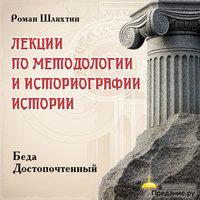 Беда Достопочтенный - Роман Шляхтин