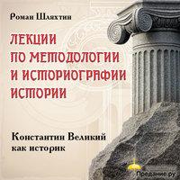Константин Великий как историк - Роман Шляхтин