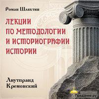 Лиутпранд Кремонский - Роман Шляхтин