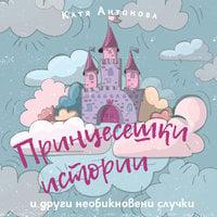 Принцесешки истории - Катя Антонова
