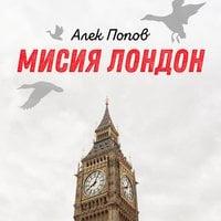 Мисия Лондон - Алек Попов