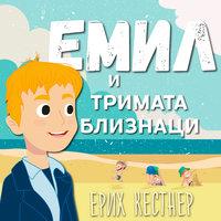 Емил и тримата близнаци - Ерих Кестнер