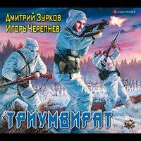 Триумвират - Игорь Черепнев, Дмитрий Зурков