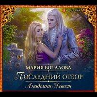 Академия Невест. Последний отбор - Мария Боталова