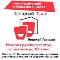 Основные тенденции развития российского театра на современном этапе. Лекция 10 - Николай Гармиза