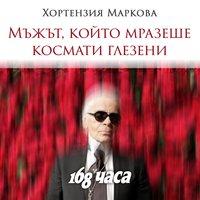 Dox: Мъжът, който мразеше космати глезени - Хортензия Маркова, Вестник 168 часа
