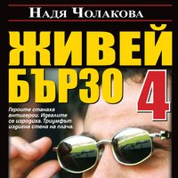 Живей бързо 4: Кръв за кокаин - Надя Чолакова