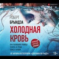 Холодная кровь - Роберт Брындза