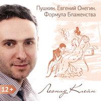 Пушкин. Евгений Онегин - Леонид Клейн